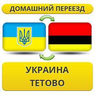 Домашний Переезд из Украины в Тетово