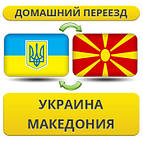 З України до Македонії