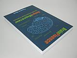 Дули Р. Нейромаркетинг. Как влиять на подсознание потребителей., фото 3
