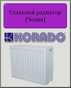 Стальной радиатор KORADO 33 тип 500х800 (боковое подключение)