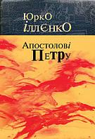 Юрко Іллєнко — Апостолові Петру. Автопортрет альтер его (себе іншого): Роман-хараман в одній книзі