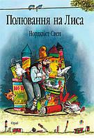 Полювання на лиса: Казка. Нордквіст Свен. Пер.зі швед. Г.Кирпи.