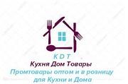 kdt - Кухня Дом Товары -  Промтовары оптом и в розницу для Кухни и Дома