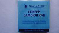 """Стикеры самоклеющися """"Navigator"""",76*76мм,100шт.Бумага для заметок самоклеющиеся.Стікери самоклеючі """"Navigator"""""""