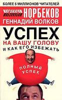 Мирзакарим Норбеков, Геннадий Волков  Успех на вашу голову и как его избежать