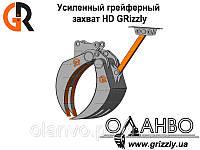 Усиленный грейферный захват HD GRizzly