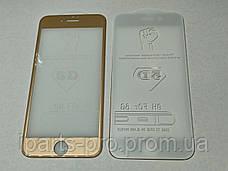 Стекло защитное для iPhone 6 /6S 5D золото