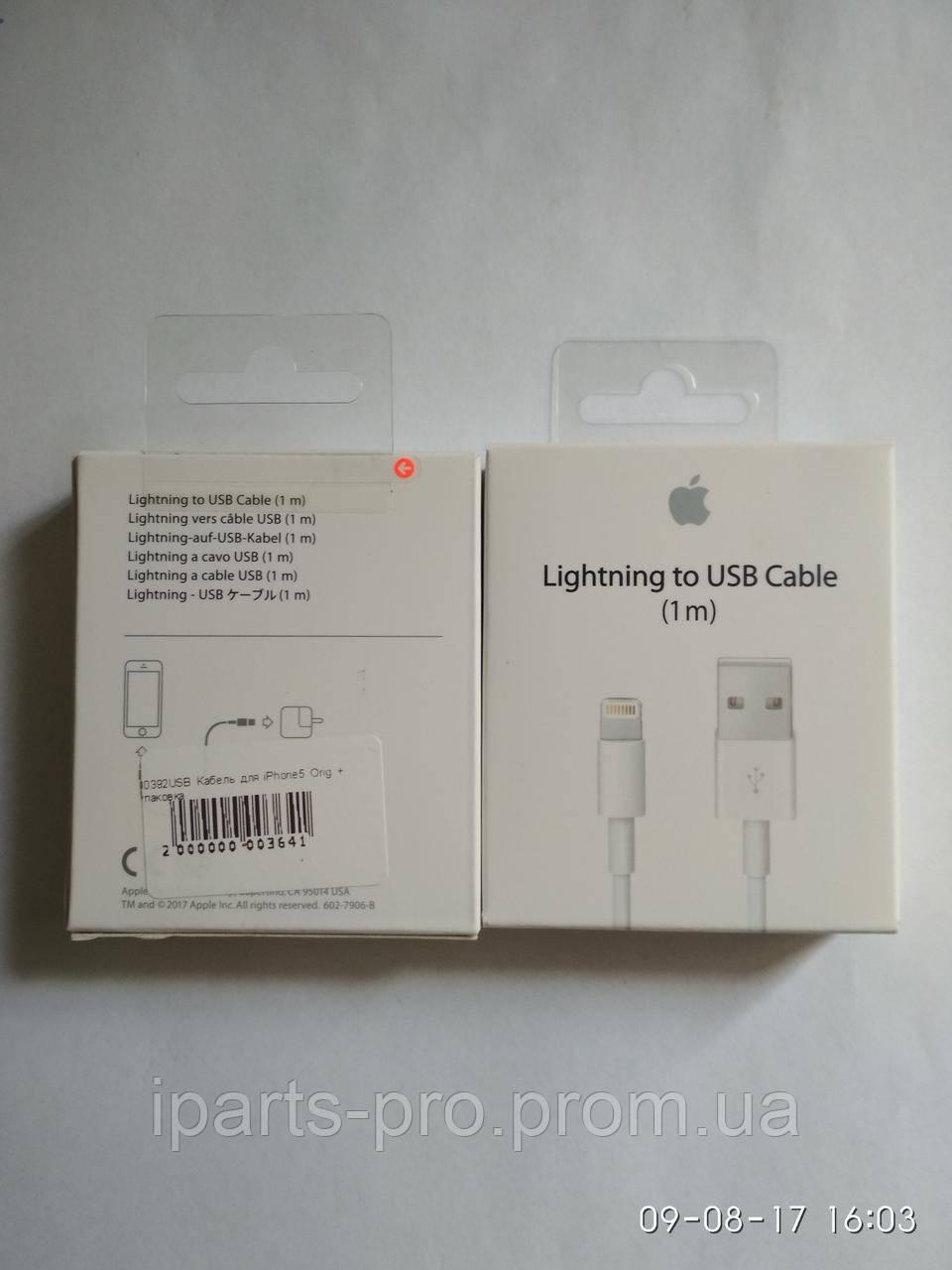 USB Кабель для iPhone 5 Orig + упаковка