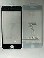 Стекло защитное для iPhone7  4D черное  0,2 мм