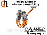 Захват грейферный общего назначения GRizzly