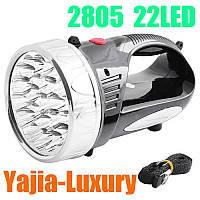Фонарь переносной Yajia-Luxury 2805, 22LED