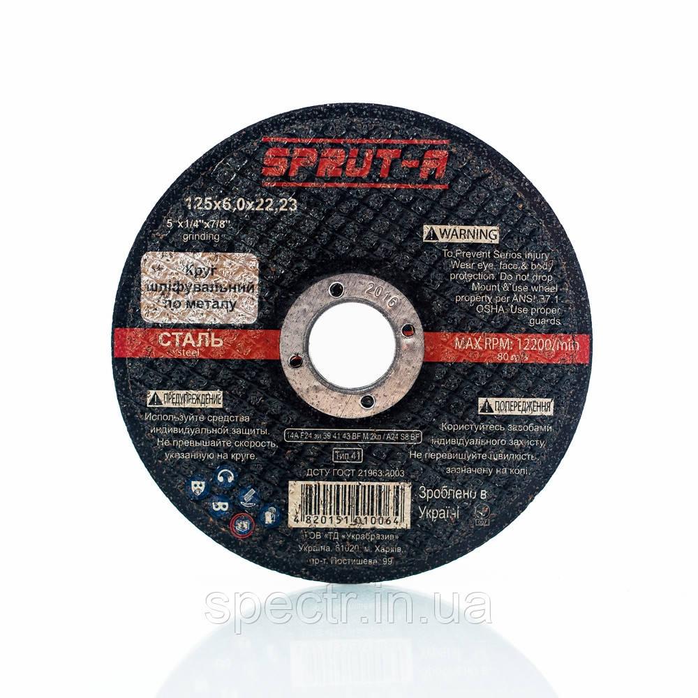 Круг шлифовальный 125 x 6,0 x 22,23 Sprut-A