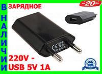 Сетевое зарядное устройство, USB адаптер, переходник 220V в USB