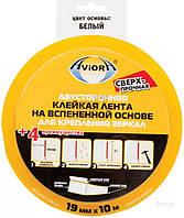 Двусторонняя клейкая лента  для крепления зеркал 19 мм х 10 м белая AVIORA