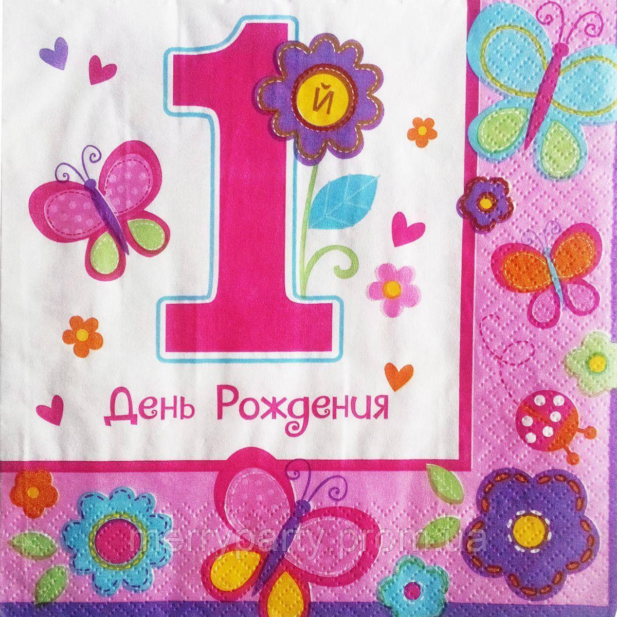 16 шт./уп. Салфетки 1-й День рождения девочка двухслойные с перфорацией США