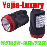 Фонарь переносной Yajia-LUXURY 2827B, 3W+9LED/25LED