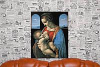 Мадонна Литта. Леонардо да Винчи. 50х40 см. Репродукция.