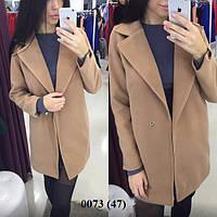 Пальто женское кашемировое прямой покрой 0073 (47)