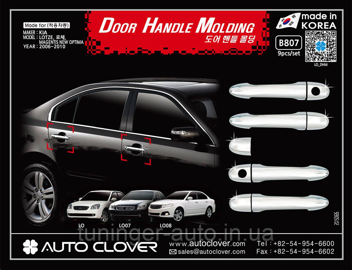 Хром накладки на ручки Kia Magentis 2006- (Clover/Корея/B807)