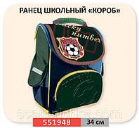 """Ранец """"1 Вересня"""" №551948 """"Футбол"""" h=34см  Артикул: 138427"""