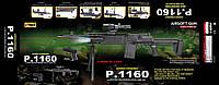 Автомат с пистолетом, CYMA P.1160, детское оружие с пульками.лазер.свет.прицел