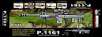 Автомат с пистолетом, CYMA P.1161, детское оружие