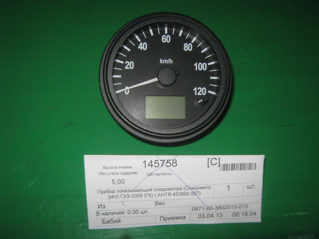 Спидометр 24V ГАЗ 3309