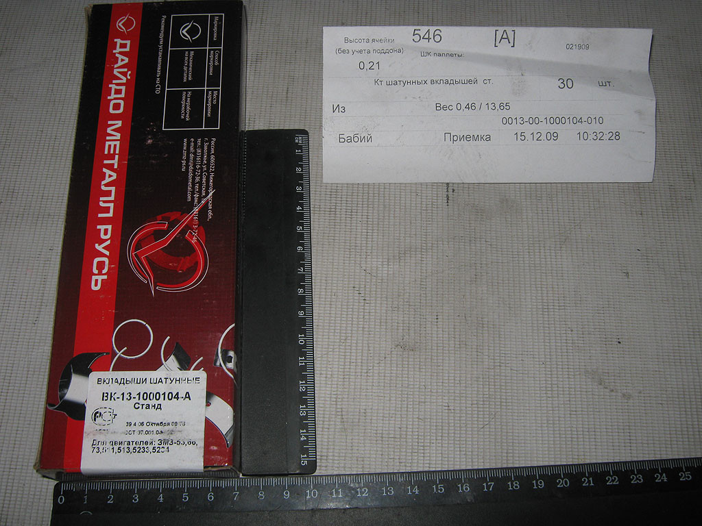 Шатунные вкладыши ГАЗ 53 ГАЗ 3307