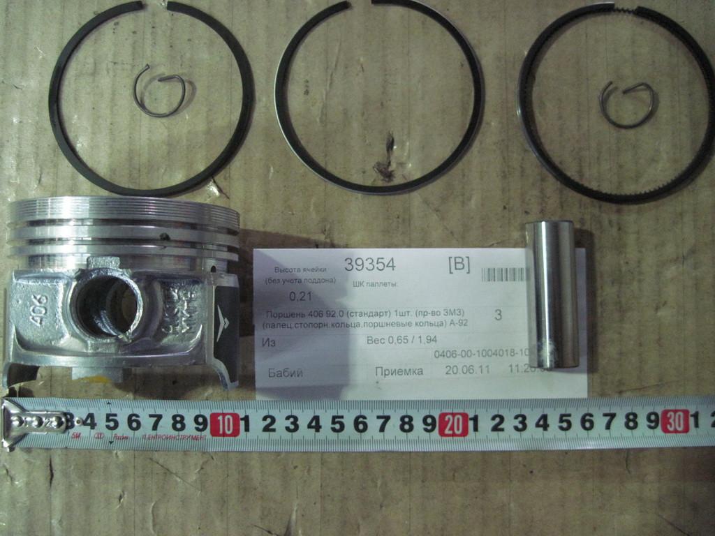 Поршень диаметр 92.0 ЗМЗ 406