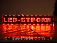 Бегущая строка светодиодная, LED Доска, Рекламные вывески