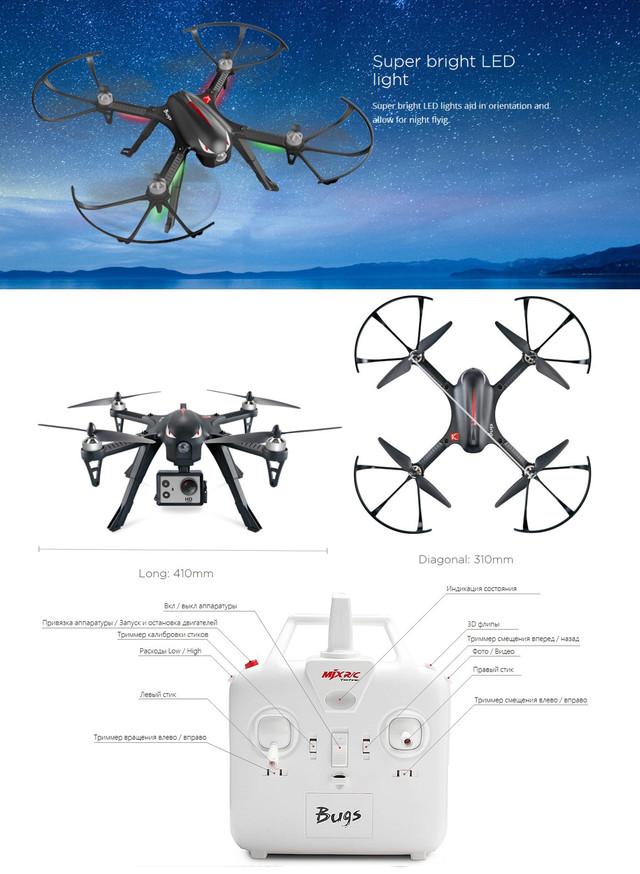 Bugs 3 - лучший квадрокоптер 2017 года на бесколлекторных моторах, обладающий яркой подсветкой, которая обеспечит полеты в ночное время. Длина дрона 410 милиметров, по диагонали - 310 милиметров. На пульте установлены кнопки: запуск моторов, регулирование расходов, фото/видео, перевороты и другие