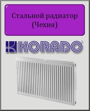 Стальной радиатор KORADO 11 тип 500х1100 (боковое подключение)