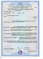 Оформлення сертифікату на обладнання для заправних комплексів, нафтобаз на 2 роки