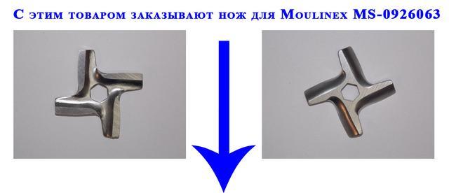 Металлический шнек для мясорубки Moulinex