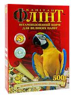 ФЛІНТ для великих папуг