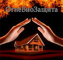 Огне- и биозащита для дерева