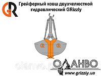 Грейферный ковш двухчелюстной гидравлический GRizzly