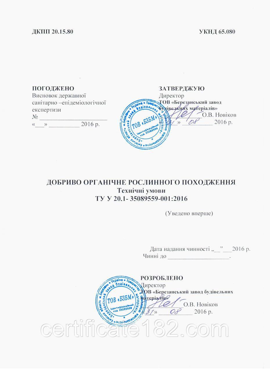 Разработка технических условий ТУ для производства в Украине