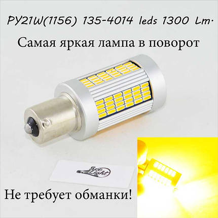 Самая яркая LED лампа в поворот PY21W)(1156)(BAU15S) 135-4014 led Желтый с обманкой, фото 2