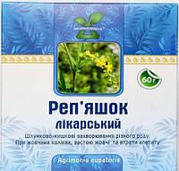 Репешок обыкнов. трава 60 г (Парило)Крым