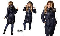 Зимнее пальто женское 64 (75)