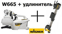 Краскопульт Wagner W665 WallPerfect + удлинитель, фото 1