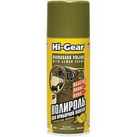 Очиститель торпедо Hi-Gear HG5616 лимон 280 г N40721182