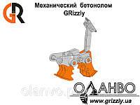 Механический измельчитель (бетонолом) Grizzly
