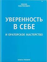 Ицхак Пинтосевич Уверенность в себе и ораторское мастерство