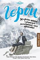 Герои. 30 известных актеров и режиссеров рассказывают о своих путешествиях (Lonely Planet)
