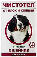 Чистотел Ошейник от блох и клещей для собак, Экопром