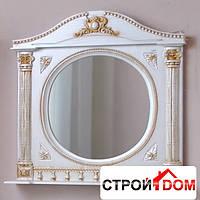 Зеркало Атолл (Ольвия) Наполеон-185 белый жемчуг, патина золото