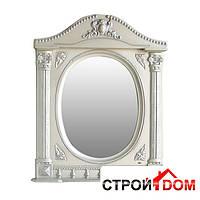 Зеркало Атолл (Ольвия) Наполеон-175 белый жемчуг, патина серебро