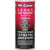 Герметик двигателя Hi-Gear HG2235 444 мл N40711338